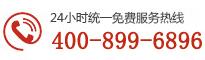 统一客服热线:4008996896